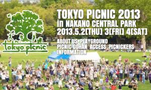東京ピクニック2013
